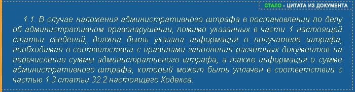 Цитата из КоАП ст.29.10 (стало)