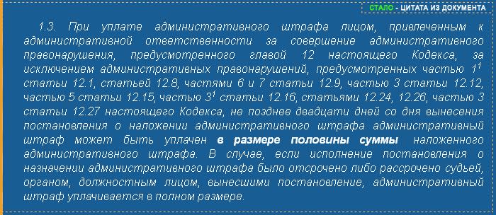 Цитата из КоАП ст.32.2 (стало)