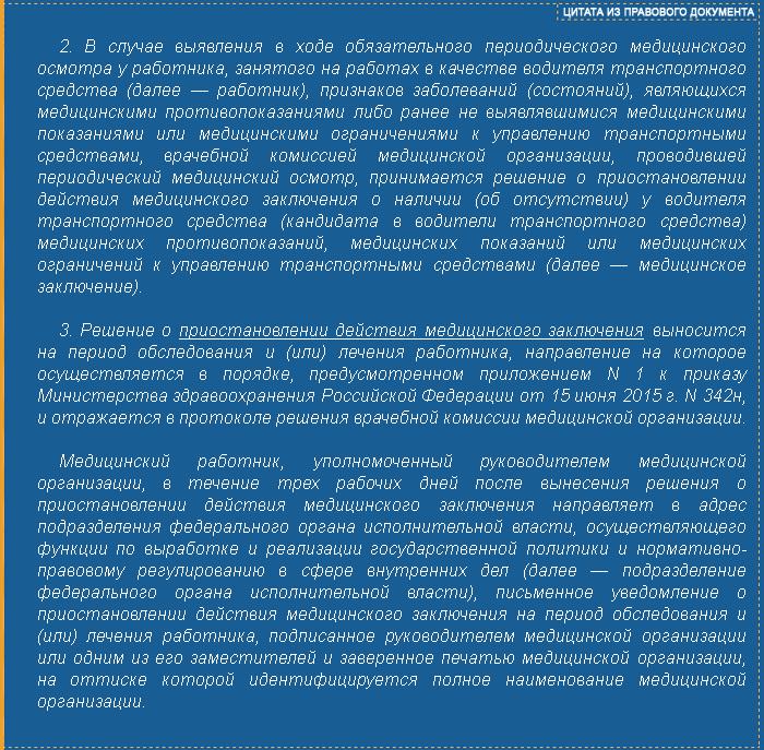 Приказ Минздрава РФ №342 от 15.06.2015г. - приложение 2 п.2, п.3