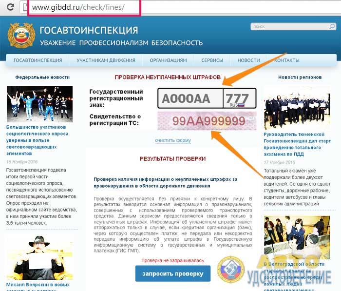 Форма проверки штрафов на сайте ГИБДД
