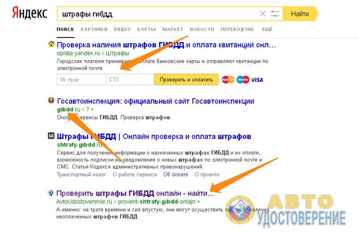 Оплата штрафов ГИБДД со скидкой через яндекс