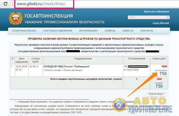 Онлайн сервис оплаты штрафа ГИБДД