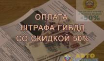shtrafy-gibdd-so-skidkoj-50