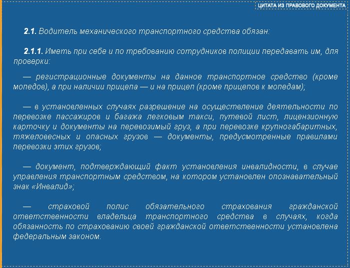п.2.1.1 ПДД
