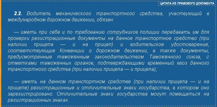 п.2.2 ПДД