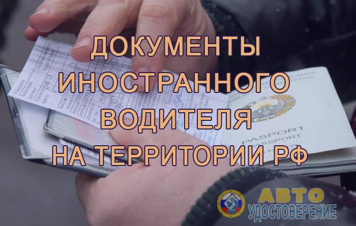 Документы иностранного водителя на территории РФ
