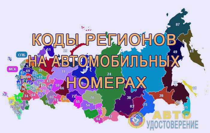 автомобильные коды регионов россии ru 123 скачать бесплатно фотография