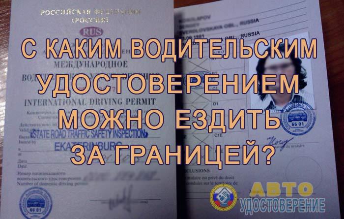 С каким водительским удостоверением можно ездить за границей?