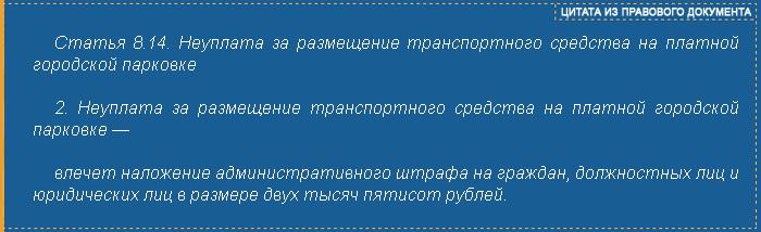 КоАП г. Москвы - ст.8.14