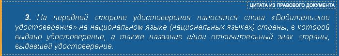 перевод названия документа «Водительское удостоверение» - цитата из правового документа