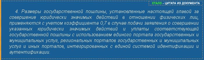 Статья 333.35 ч. 2, п. 4 Налогового кодекса РФ - стало