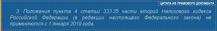 Глава 25.3 ч.2 п.3 НК РФ