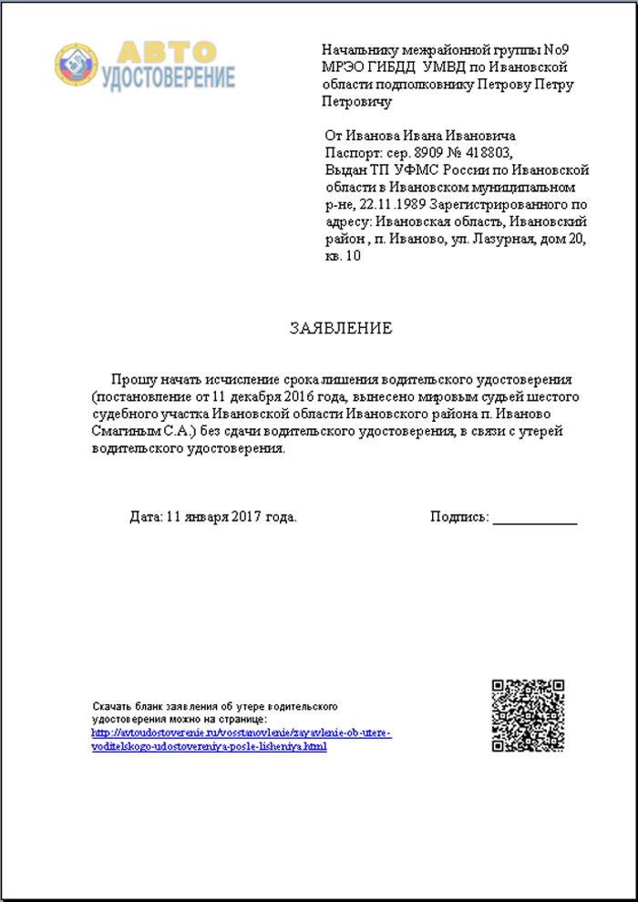 Заявление об утере водительского удостоверения после лишения