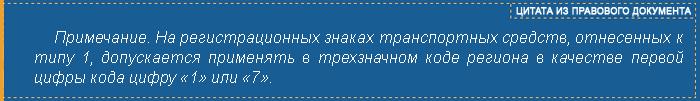 Приказ о государственных регистрационных знаках транспортных средств - цитата из документа