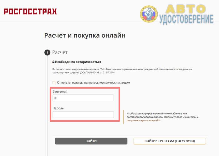 Покупка ОСАГО - Регистрация на сайте Росгосстраха