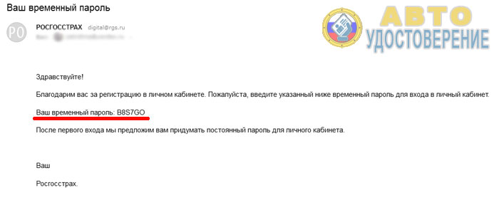 Покупка ОСАГО - подтверждение временного пароля на сайте Росгосстраха