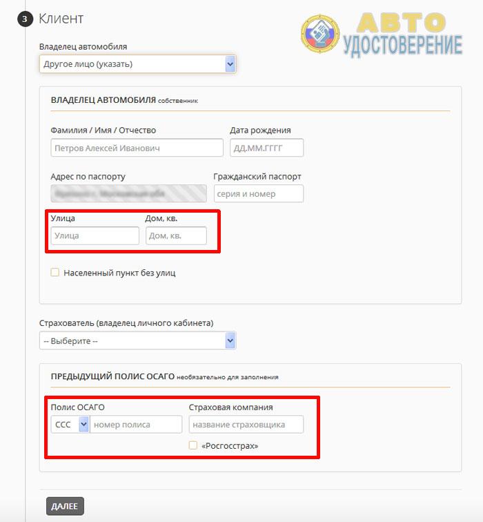 Покупка ОСАГО - Введение информации о собственнике ТС