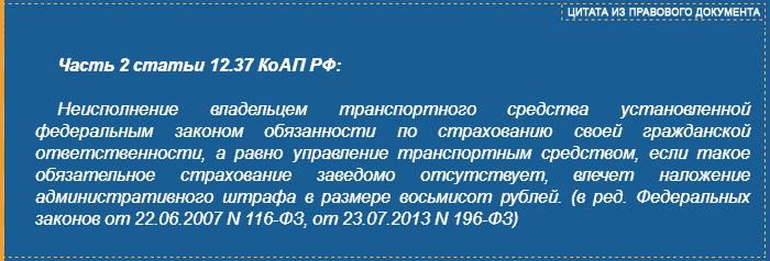 Какое наказание за езду без страховки ОСАГО - часть 2 ст.12.37 КОАП РФ