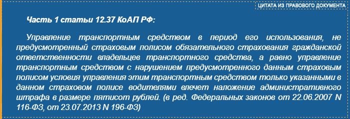 Штраф за водителя не вписанного в страховку - часть 1 ст.12.37 КОАП РФ
