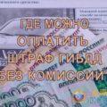 Оплата штрафов ГИБДД без комиссии
