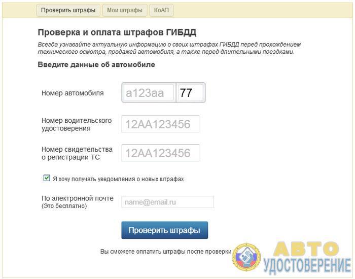 Онлайн форма оплаты шрафов ГИБДД на нашем сайте