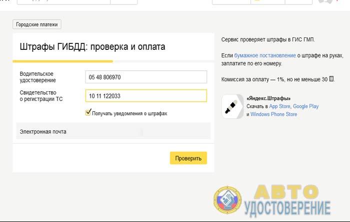 Оплата штрафа через платежную систему Яндекс