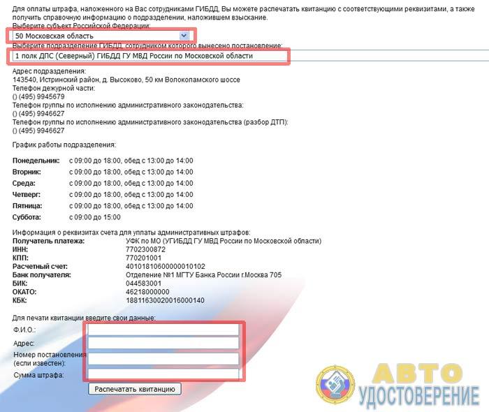 Заполнение квитанции на оплату штрафа на сайте ГИБДД