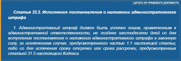 Цитата из правового документа - КоАП ст. 32.2