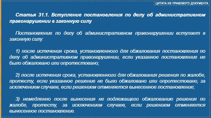 Цитата из правового документа - КоАП ст. 31.1
