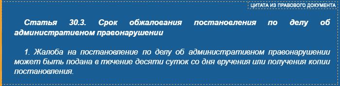 Цитата из правового документа - КоАП ст. 30.3