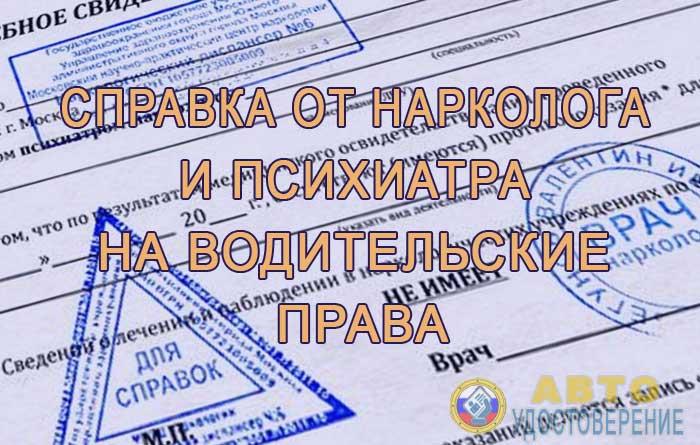 Справку для получения водительского удостоверения в Красногорске