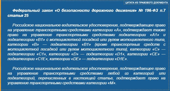 Федеральный закон БДД № 196-ФЗ ст.25 п.7