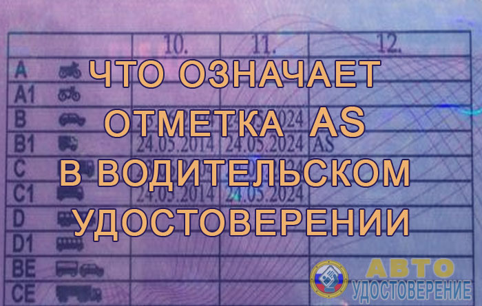 Что обозначает as в водительском удостоверении