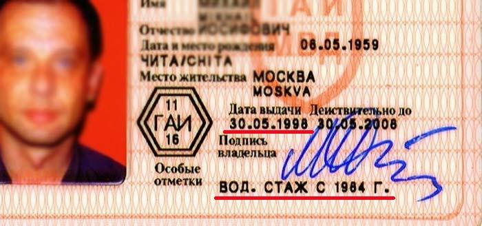 На водительских правах указана дата выдачи удостоверения