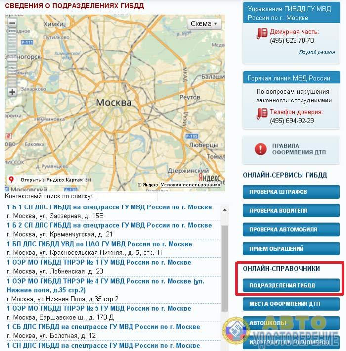 Раздел онлайн-справочники на сайте ГИБДД