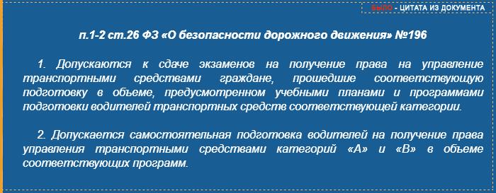 ФЗ «О безопасности дорожного движения» п.1-2 ст.26 - было