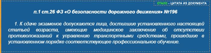 ФЗ «О безопасности дорожного движения» п.1 ст.26 - стало