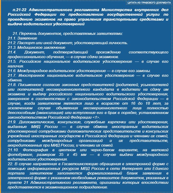 Купить медицинскую книжку в Москве Дорогомилово без прохождения