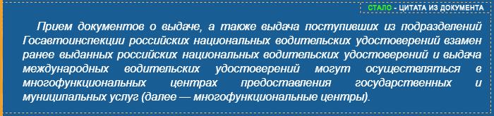 Цитата из правового документа - замена водительского удостоверения в МФЦ