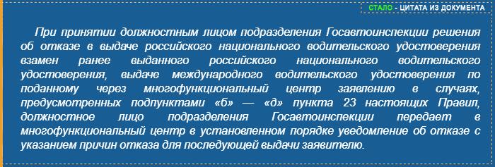 Цитата из правового документа - официальный отказ в выдаче прав в МФЦ