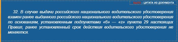 Цитата из правового документа - срок действия ВУ (было)