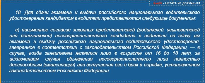 Цитата из правового документа - согласие родителей для несовершеннолетнего кандидата в водители (было)