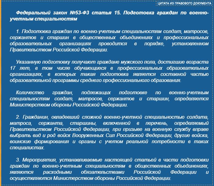 Федеральный закон № 53 ст. 15