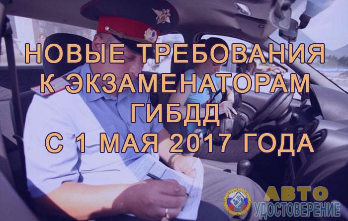 Новые требования к экзаменаторам ГИБДД с 1 мая 2017 года