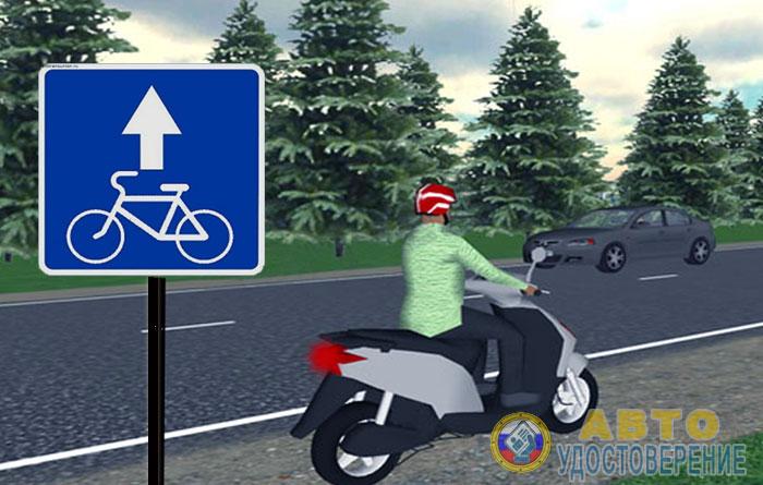 Скутерам не запрещают двигаться по велосипедной полосе при данном знаке