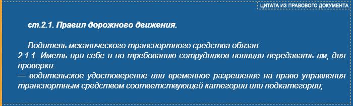 ПДД ст.2.1. - цитата из правил дорожного движения