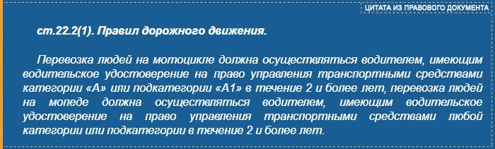 ПДД ст.22.2(1). - цитата из правил дорожного движения