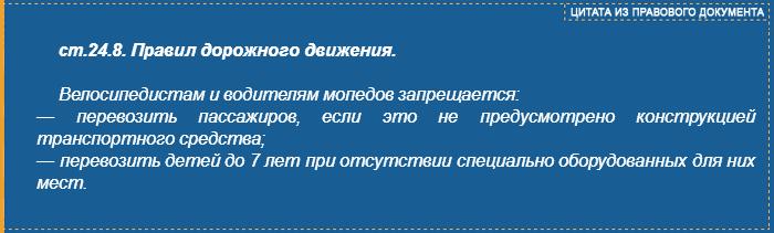 ПДД ст.24.8. - цитата из правил дорожного движения