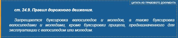 ПДД ст.24.9. - цитата из правил дорожного движения