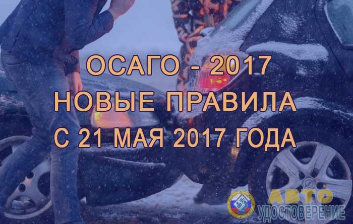 Обновленные правила ОСАГО с 21 мая 2017 года